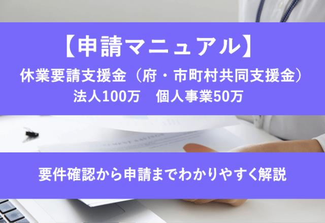 大阪府休業要請支援金申請マニュアル