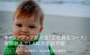 キャリアアップ助成金正社員化コース