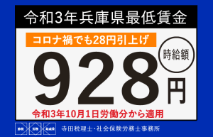 兵庫県最低賃金2021年(令和3年)