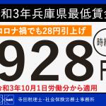 令和3年(2021年)兵庫県最低賃金は928円。コロナ禍でも28円引上げ