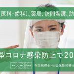 医療機関・薬局等における感染拡大防止等の支援で200万の補助金