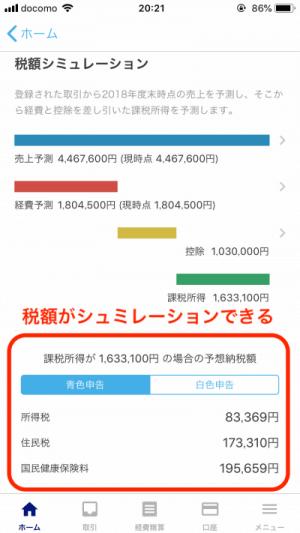 会計freeeのアプリで税額のシュミレーション