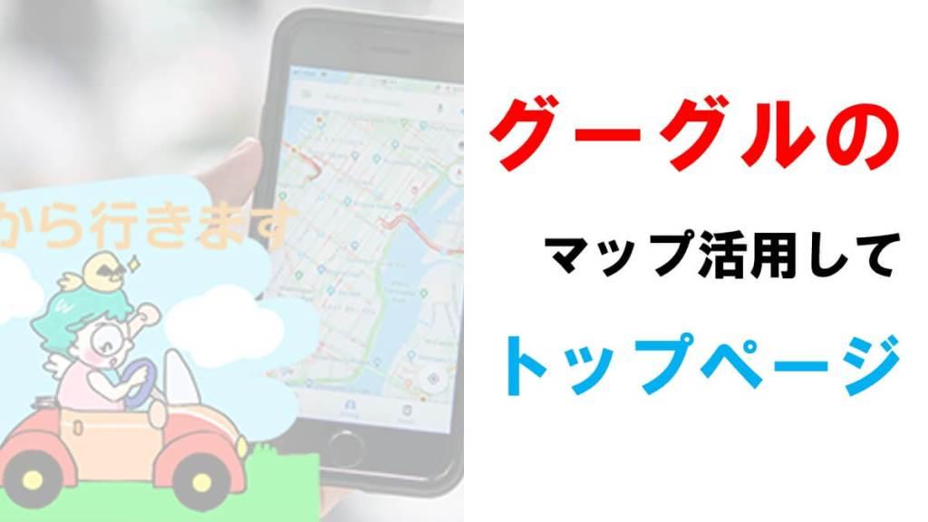 グーグルマップ活用してトップページ