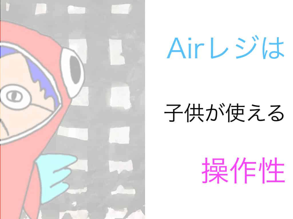 Airレジは子供が使える操作性