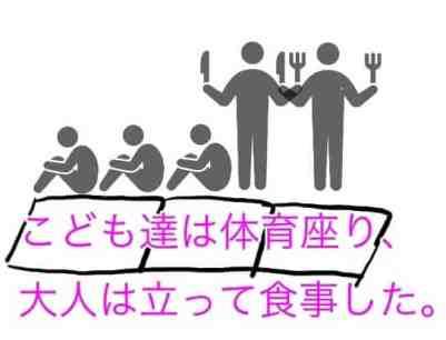 体育座りで食事