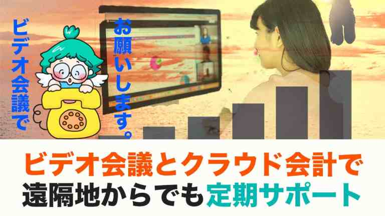 沖縄の税理士事務所がビデオ会議Zoomでリモートワーク
