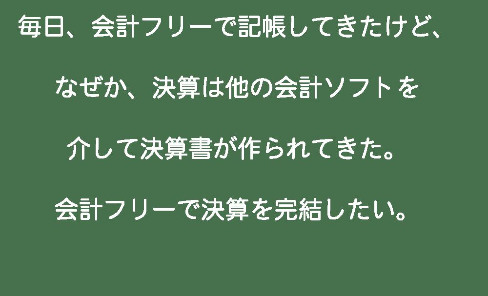 沖縄税理士で決算を会計フリーで完結させるヘッダー