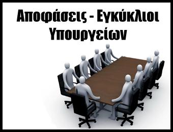 αποφάσεις εγκύκλιοι υπουργείων