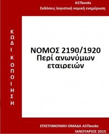 Κωδικοποίηση Νόμος 2190