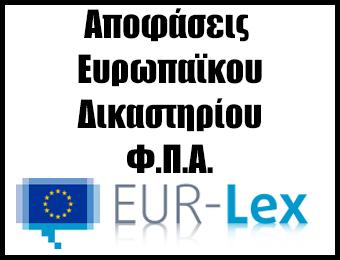 Αποφάσεις Ευρωπαϊκού Δικαστηρίου Φ.Π.Α.