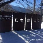 高島の寒い朝・朽木の朝市へ行って来ました。