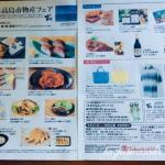 横浜高島屋さんで高島市物産フェア開催!発酵のお話をさせていただきます。