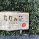 しあわせ発酵1泊2日の旅☆ブラウンズフィールドを散策させていただきました。