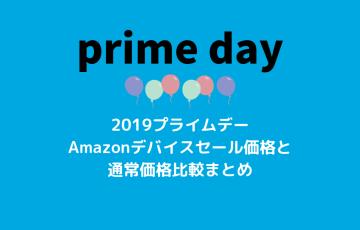 2019プライムデーAmazonデバイス