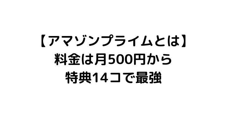 【アマゾンプライムとは】料金は月500円から特典14コで最強