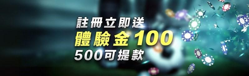3Q娛樂城體驗金100