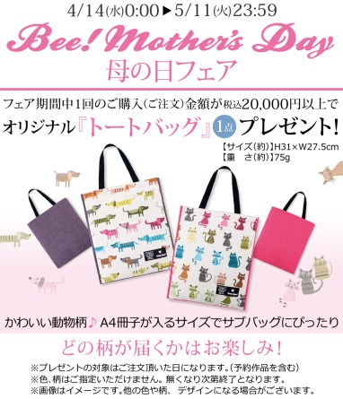 Bee!MothersDay
