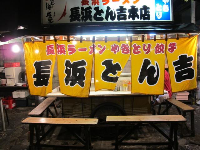 長浜とん吉 本店