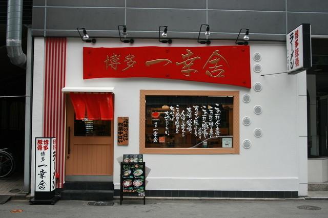 博多一幸舎 総本店