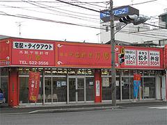 竹園 百年橋店