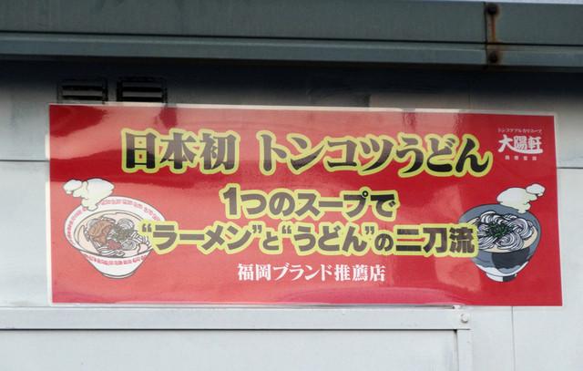 大陽軒 西町店
