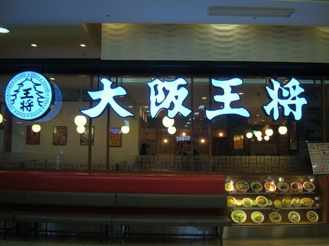 大阪王将 博多ゆめタウン店