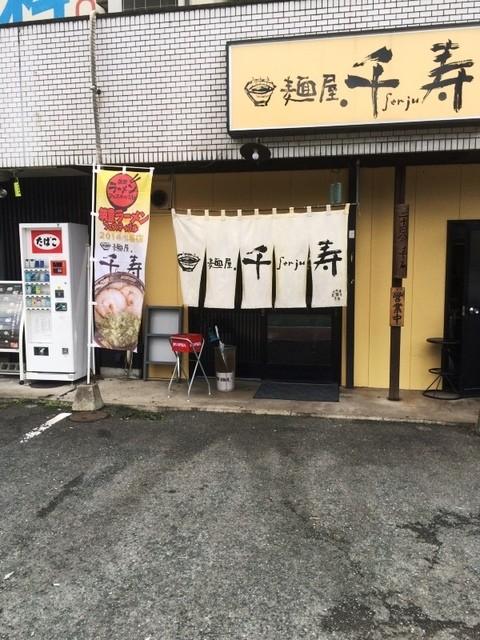 麺屋・千寿