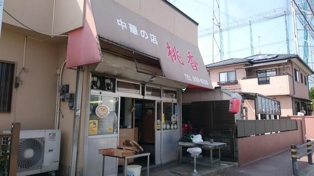 桃香・中華の店