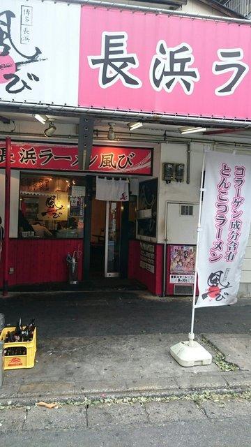 長浜ラーメン 風び 中洲川端店