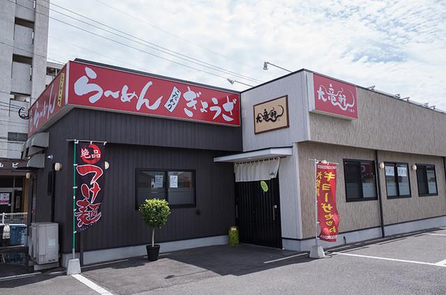 大竜軒 小倉店