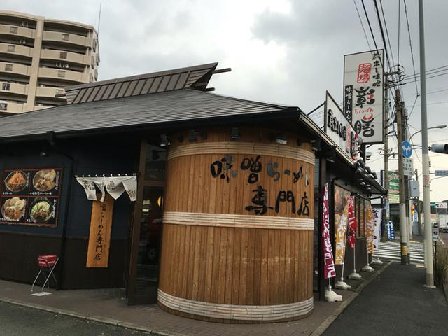 彰膳 八幡西店
