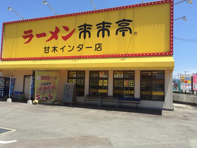 来来亭 甘木インター店