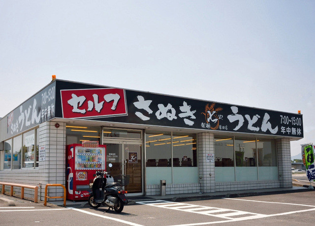 製麺七や 原田店
