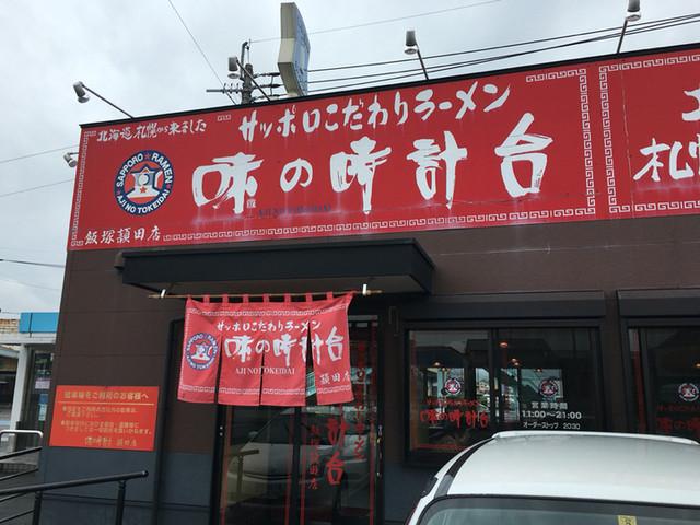 味の時計台 飯塚頴田店