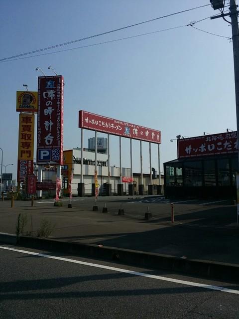 味の時計台 筥松店
