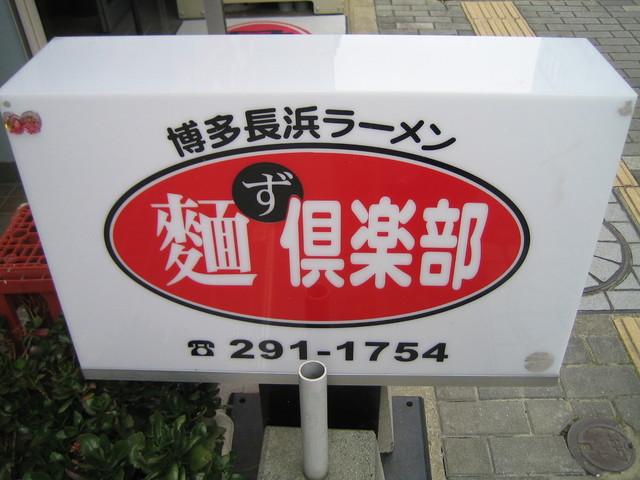 麺ず倶楽部