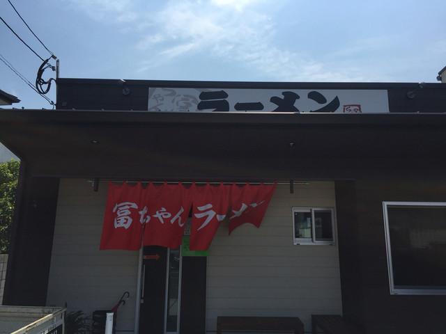 冨ちゃんラーメン