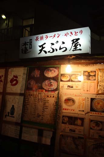 長浜ラーメン・やきとり 天ぷら屋