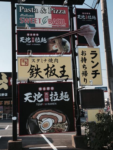 天炮拉麺 筑紫野本店