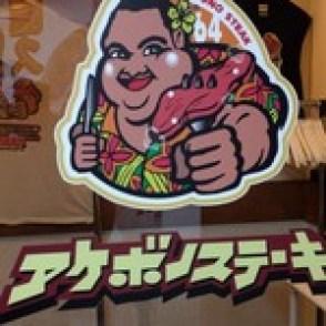 曙ステーキ -