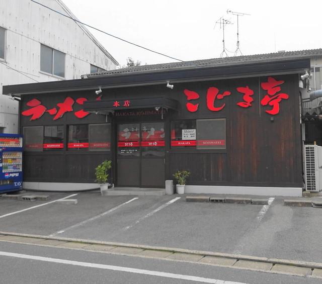 こじま亭 本店