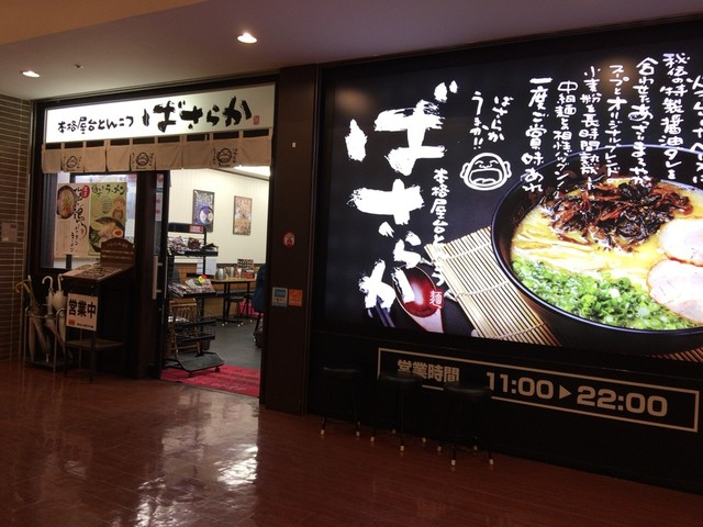 ばさらか 小倉駅店