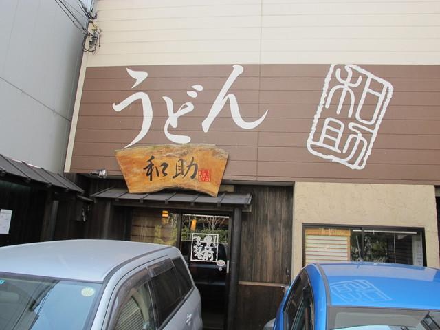うどん和助 本店