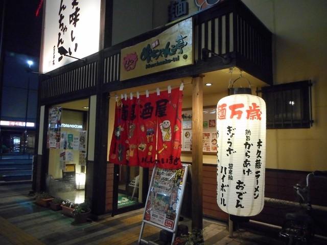 博多 めんちゃんこ亭 箱崎店