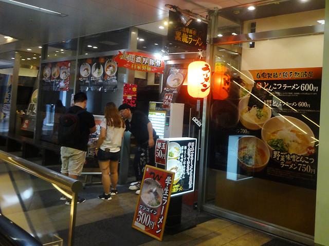 濃厚豚骨 黒龍ラーメン リバーウォーク北九州店