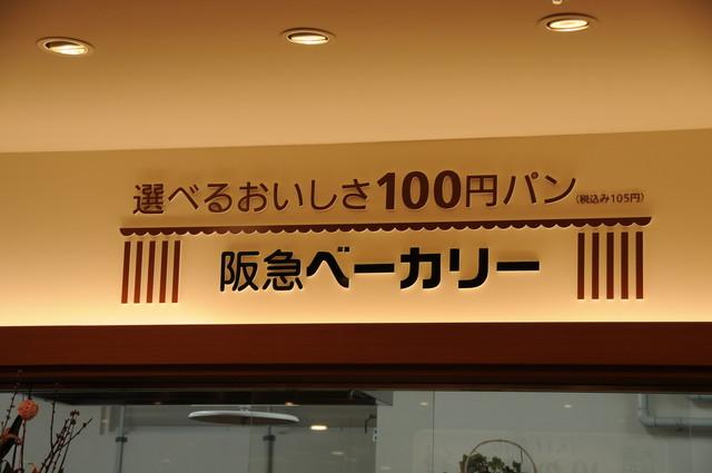 阪急ベーカリーショップ 博多阪急店