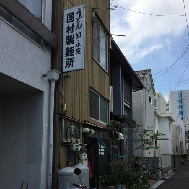 国村製麺所