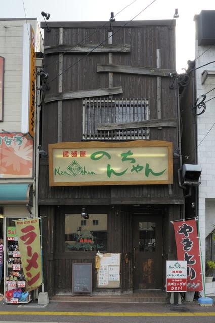 居酒屋 のんちゃん 六本松店