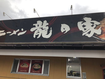 ラーメン 龍の家 春日店
