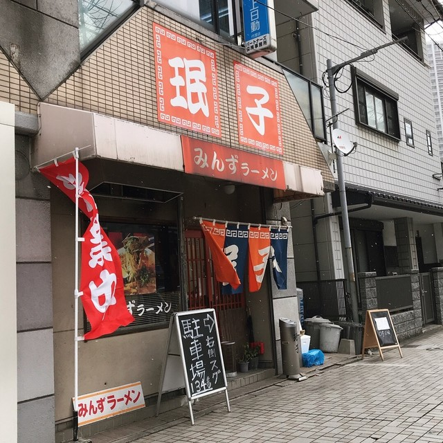 みんずラーメン 小倉店